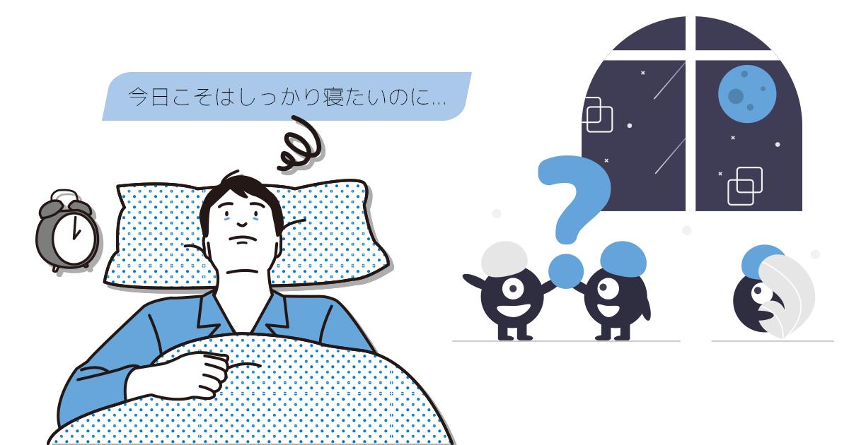 明日は大事な予定があり、今日こそは寝付けないといけないと考え、余計に眠れなくなっている男性。寝付けない原因とその対処法を説明します。