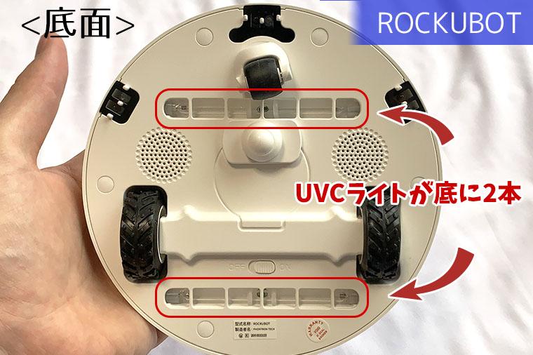 底面にはUVCライトが2本付いています。