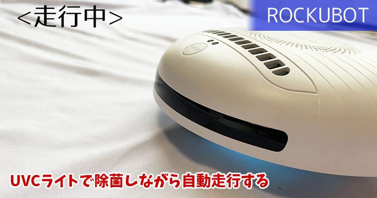 ROCKUBOTを自動走行させるとUVCライトで除菌しながら走ってくれます。