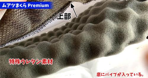 上部には特殊ウレタン素材があり、下にはパイプがぎっしりと詰められています。