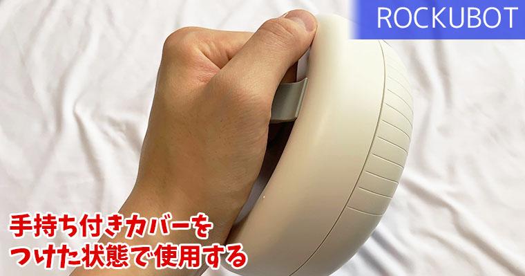 手動モードは手持ち付きカバーをつけた状態で使用します。