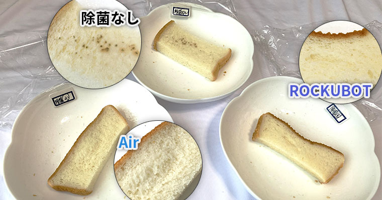 除菌をしなかったパンだけにカビが生えている。ROCKUBOTとROCKUBOT Airで除菌したパンの裏側にも一切カビは生えなかった。