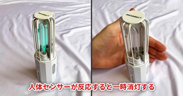 空間除菌モードのときはセンサーに反応すると一時的に消灯する。