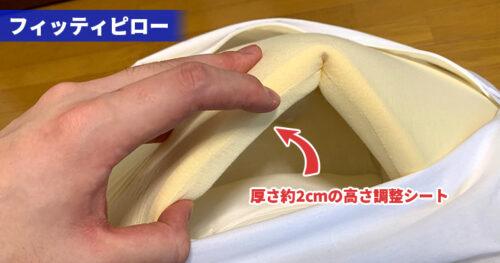 フィッティピローは厚さ約2cmのウレタンフォームのシートを抜くこともできます。