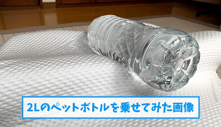 BlueBloodミトラに2Lのペットボトルを乗せてみて沈み込み具合を確認