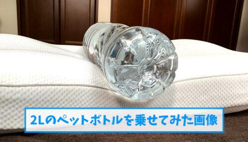 新・王様の夢枕に2Lのペットボトルを乗せてみて沈み込み具合を確認