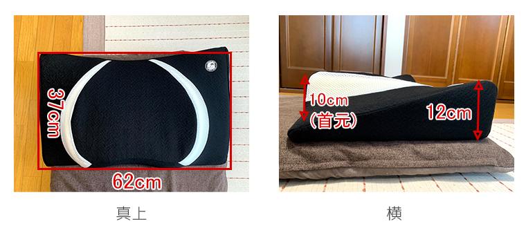 YOKONE Classicのサイズ 縦37cm×幅62cm×高さ(首元)10cm