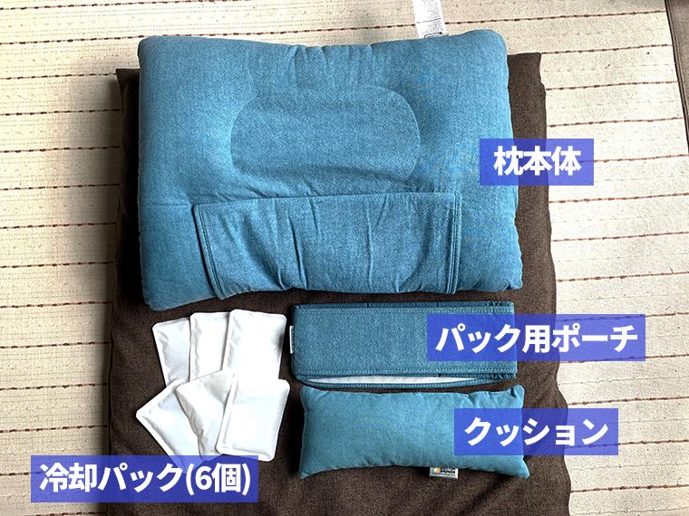 Dullo Pillow Plusには、本体・冷却パック(6個)・パック用ポーチ・クッションが付属しています。