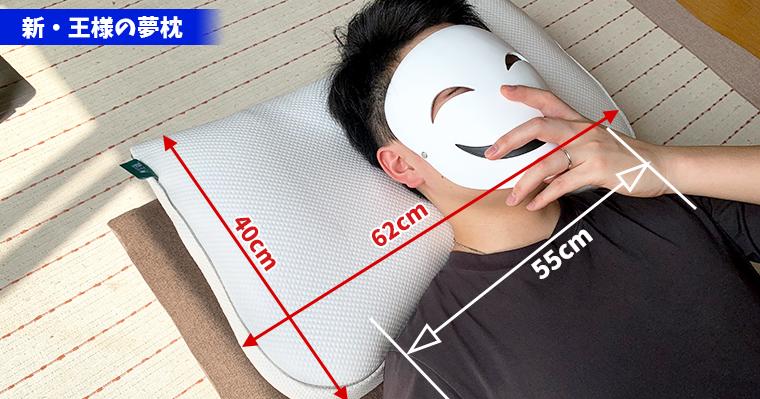 新・王様の夢枕は私の肩幅よりも少し広いサイズです。