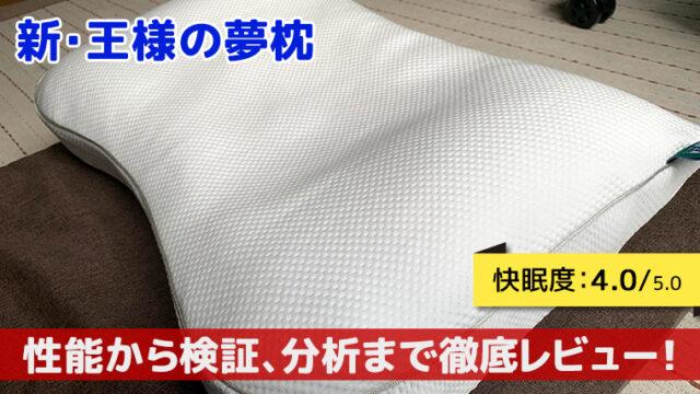 新・王様の夢枕を実際に使用して徹底レビュー。