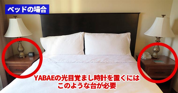 ベッドの場合、左右どちらかに時計を置く台がなければ使用は難しいです。