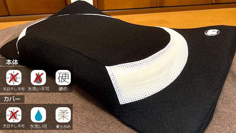 YOKONE Classicのカバーは洗濯機にかけられますが、本体は陰干しとなっています。