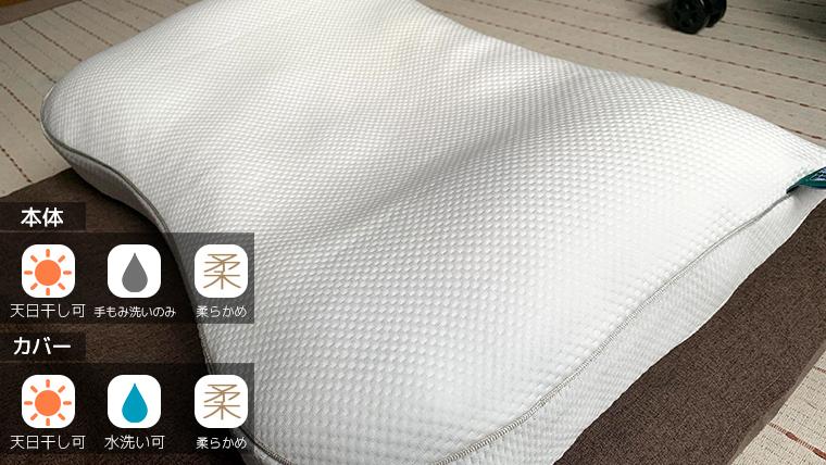 新・王様の夢枕はカバーのみ洗濯機にかけられますが、本体は手もみ洗いのみとなっています。 天日干しは可能で、素材は柔らかめです。