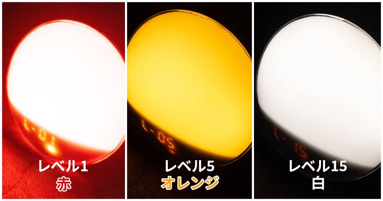 明るさのレベルが1だと赤っぽいライトで、レベル5だとオレンジ、レベル15だと白っぽい色になります。