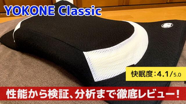 YOKONE Classicを徹底レビュー