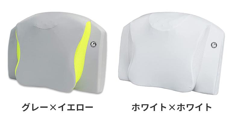 YOKONE3には①グレー×イエローと②ホワイト×ホワイトの2色があります。