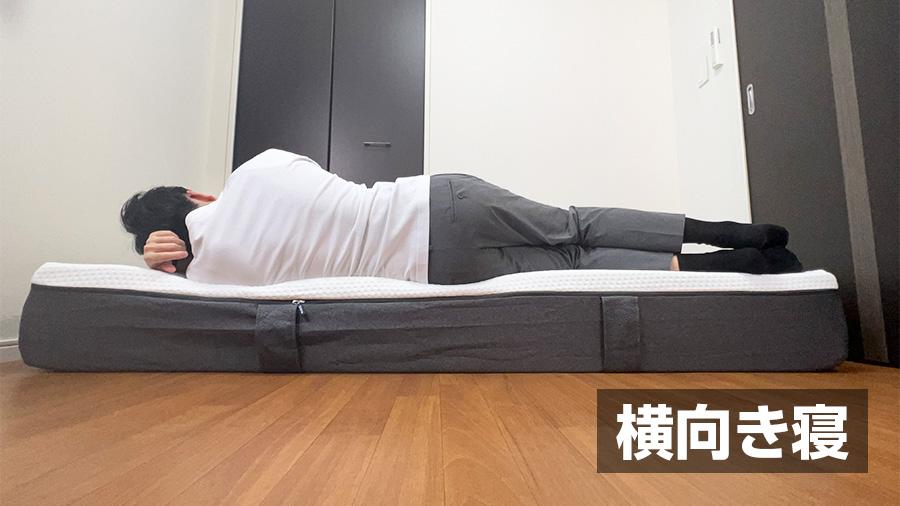 横向き寝でもしっかりと背骨が真っ直ぐになっています。全く負担がありません。