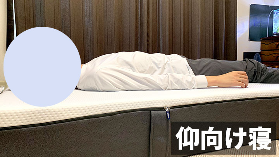 仰向け寝は肩周りをやさしく包み込んでくれて、腰は沈みすぎません。