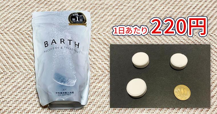 炭酸入浴剤barth(バース)は、1日あたり220円のコストです。1錠の大きさは500円玉くらいです。