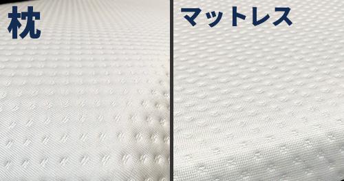 エマピローとエママットレスの生地の比較画像。ほとんど同じ生地が使われているため。
