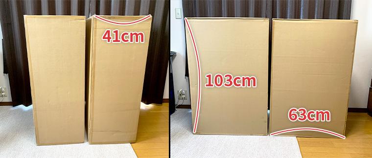 エアウィーヴは2つの大きめのダンボールで届きます。箱のサイズは41cm*63cm*103cm × 2箱